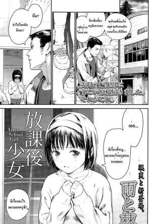 ได้วิชานอกห้องเรียน – [Ame to Toge] Houkago Shoujo (Shoujo Netsu)